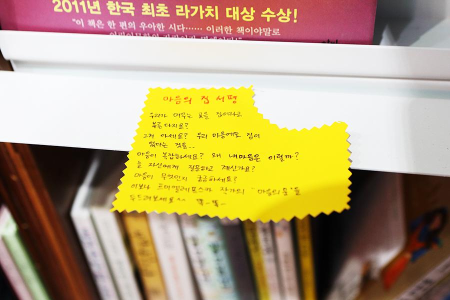 在書架處處貼著便條紙;寫著書中令人產生共鳴的文句