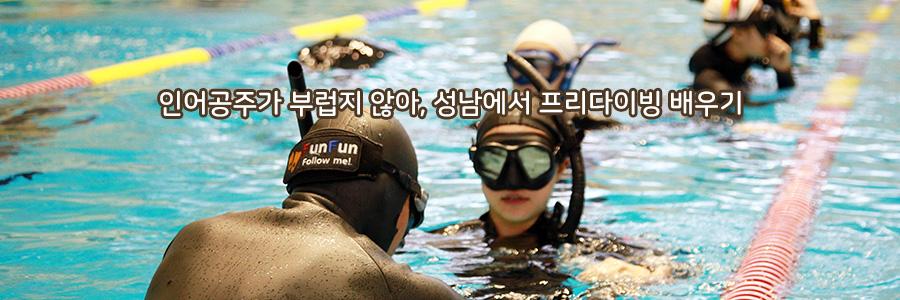 인어공주가 부럽지 않아, 성남에서 프리다이빙 배우기