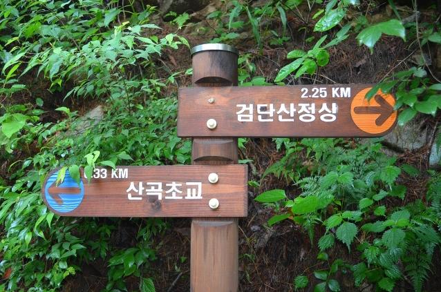 산곡초교와 검단산정상을 가르키는 이정표