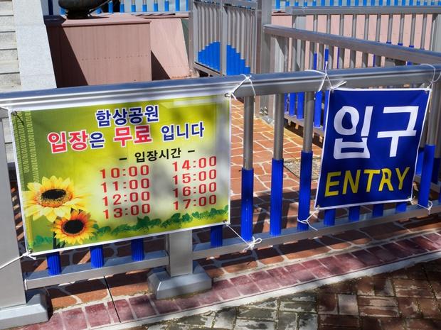 함상공원 입장은 무료입니다. 입장시간 10:00 14:00 11:00 15:00 12:00 16:0 13:00 17:00 라고 쓰여진 현수막