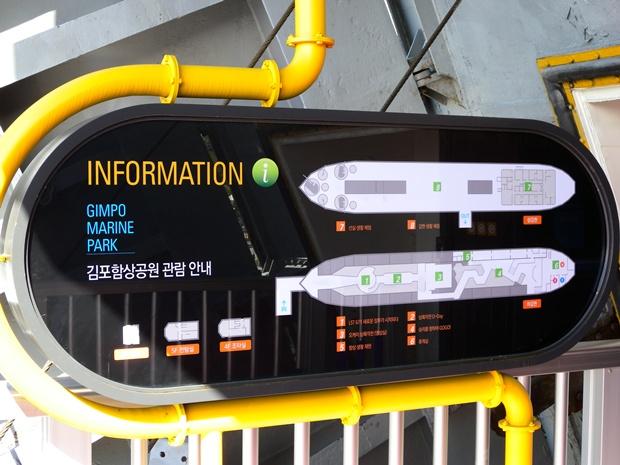 김포함상공원 관람안내판