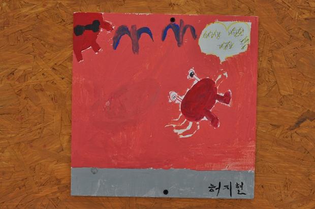 허지현이라고 적힌 꽃게그림
