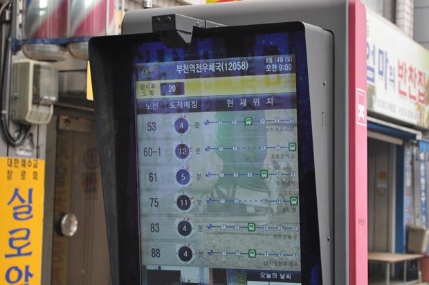 부천역전우체국 버스 운행정보