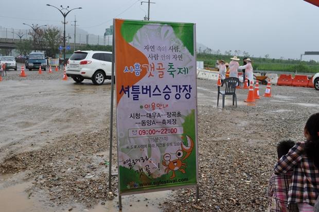 셔틀버스승강장 안내판. 시청-대우A-장곡초-동양A-축제장 09:00~22:00(15분 간격)