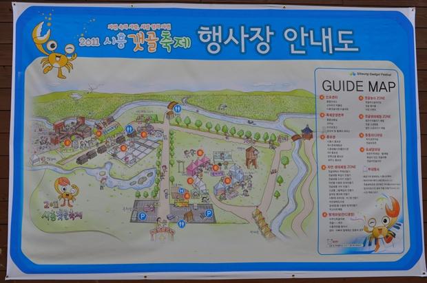 2011시흥갯골축제 행사장안내도