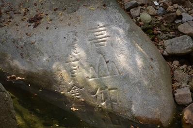 돌에 새겨진 글자