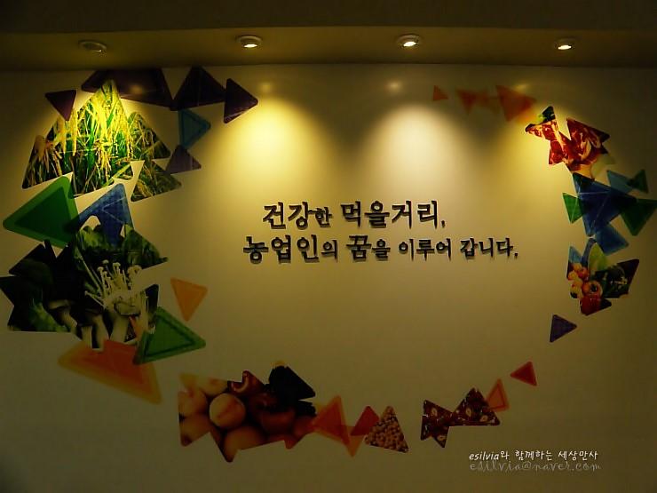 건강한 먹을거리, 농업인의 꿈을 이루어 갑니다. 라고 쓰여진 벽면