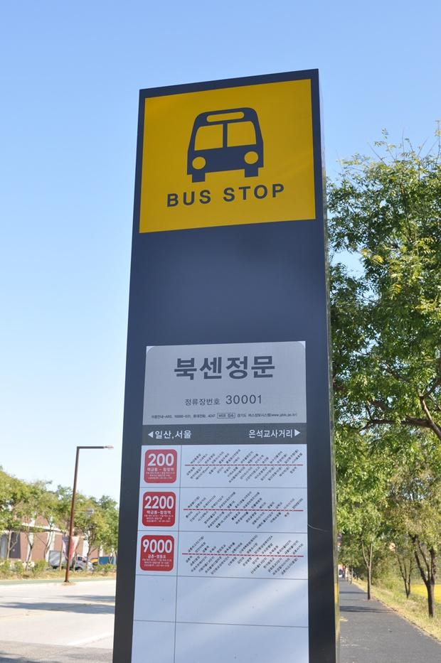 북센정문 버스정류장. 200,2200,9000버스가 있다.