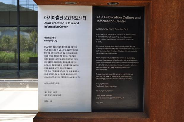 아시아출판문화정보센터 명판
