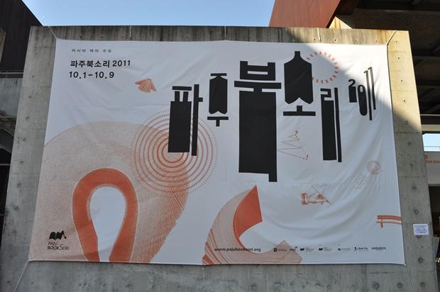 파주 북소리 2011 현수막