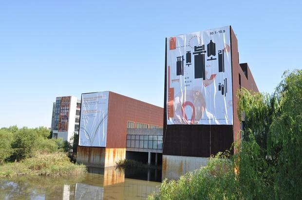 파주북소리2011가 열리는 건물 외관