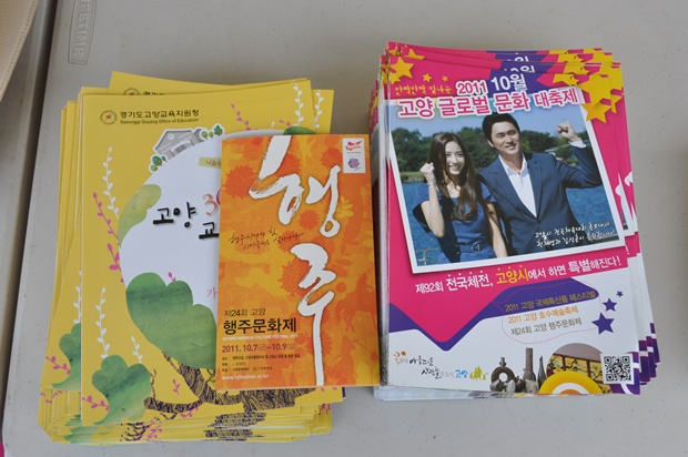 고양 행주 문화제 리플렛과 전단