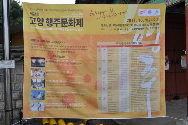고양행주문화제 행사일정안내 현수막