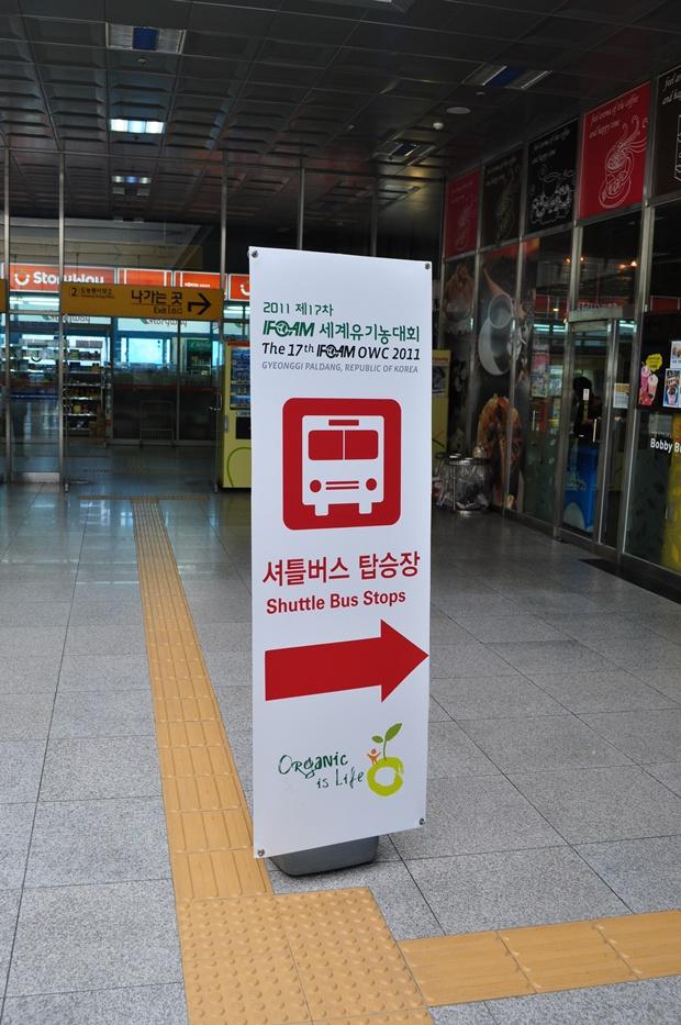 세계유기농대회 셔틀버스 탑승장 안내판