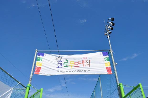 2011슬로푸드대회 현수막