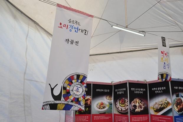 슬로푸드 요리 경연대회 작품전 부스