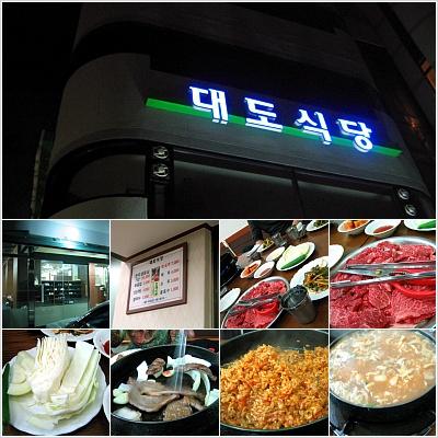 대도식당의 간판과 가게의 내부 그리고 음식들의 모습