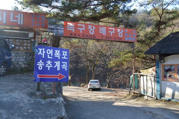 자연폭포 송추계곡 안내판