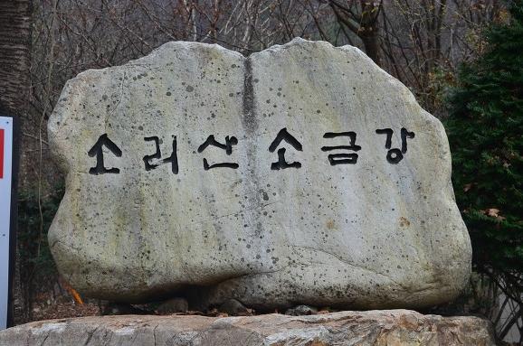 """바위에 새겨진 """"소리산 소금강"""" 글자"""