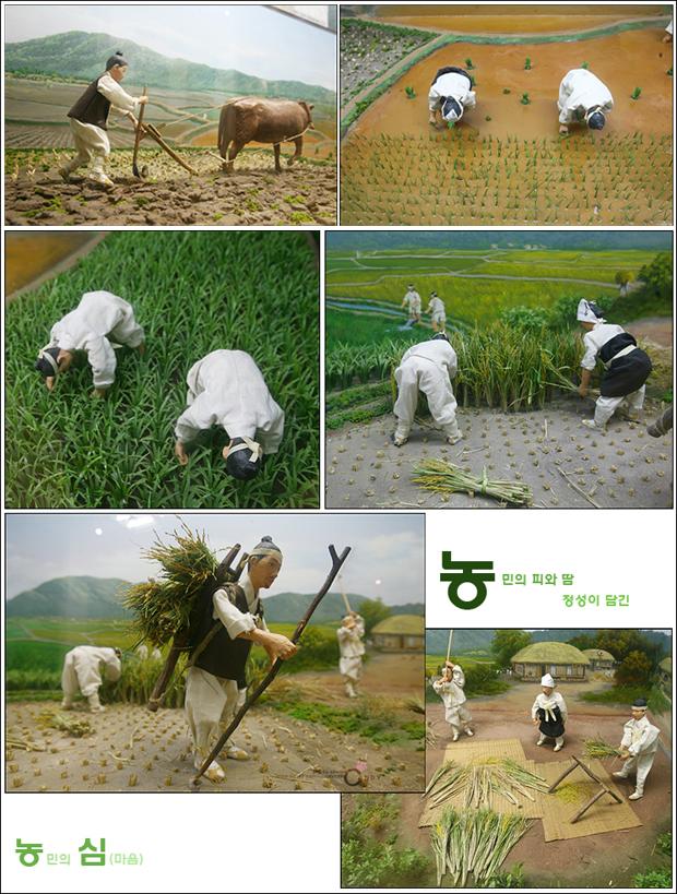 농사를 짓는 모습의 미니어쳐들