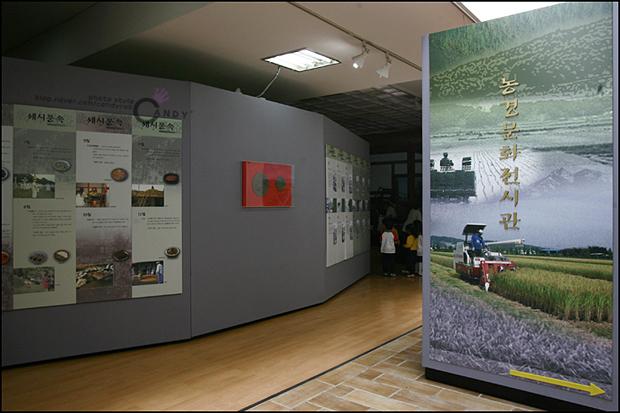 농경문화전시관의 모습
