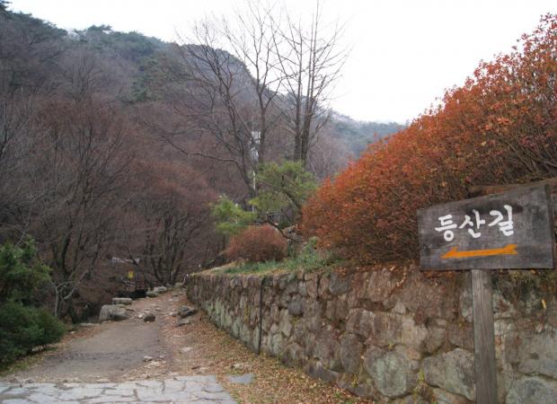 등산길 이정표