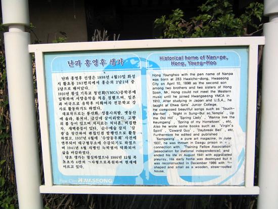 난파 홍영후 생가 설명글