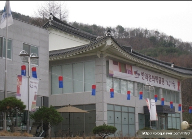 한과문화박물관의 모습