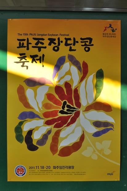 파주장단콩 축제 포스터