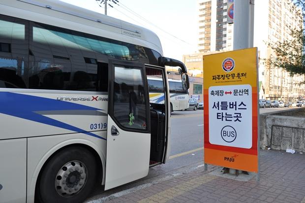 축제장-문산역 셔틀버스 타는곳