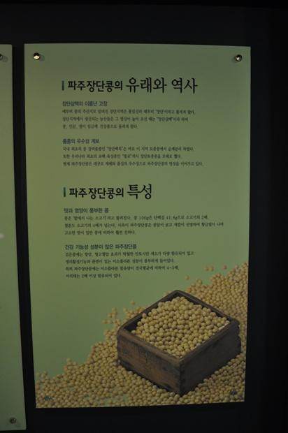 파주장단콩의 유래와 역사, 파주장단콩의 특성에 대한 설명글