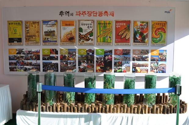 추억의 파주 장단콩 축제 포스터들