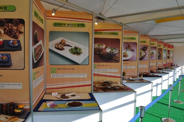파주장단콩요리 전국경연대회에서 입선한 콩 음식들의 모습