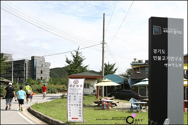 경기도 민물고기연구소 생태학습관 안내판
