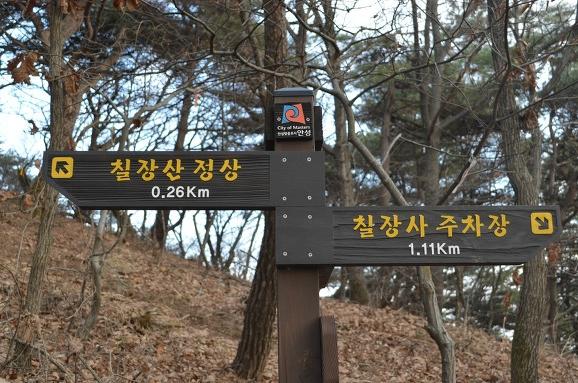칠장산 정상0.26km와 칠장사 주차장1.11km를 나타낸 이정표