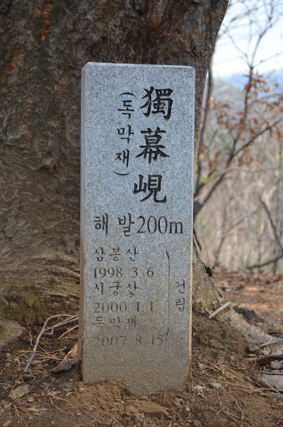 독막재 해발200m 비석