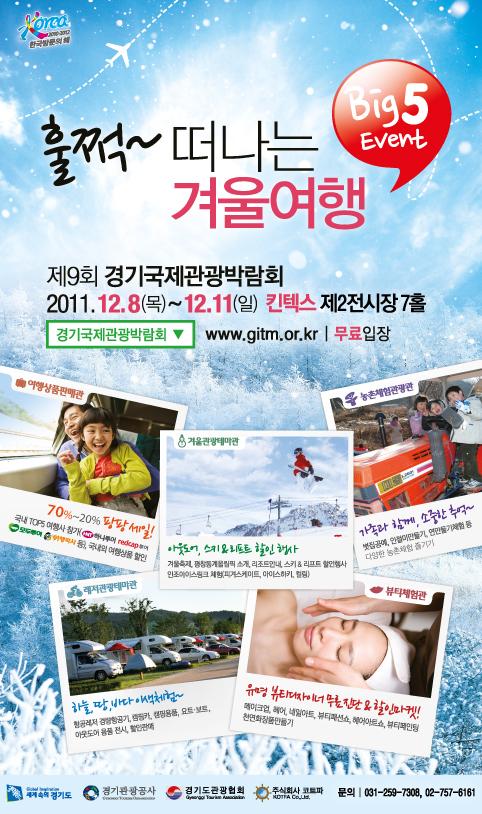 훌쩍 떠나는 겨울여행 Big5 EVENT 제9회 경기국제관광박람회 2011.12.8(목)~12.11(일) 킨텍스 제2전시장 7홀 www.gitm.or.kr / 무료입장