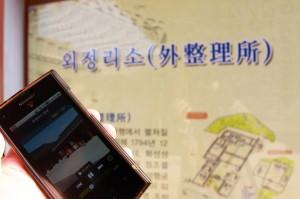외정리소 앞에 보이는 핸드폰 어플의 모습