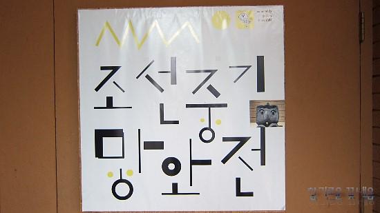 조선중기망와전 포스터