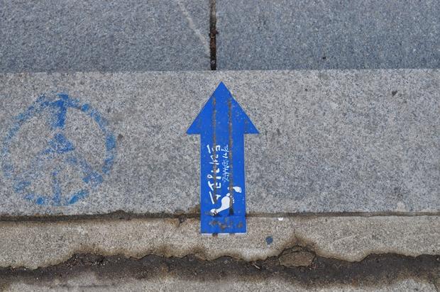 바닥에 표시되어 있는 파란색 화살표