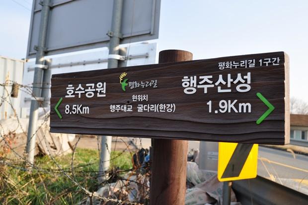 호수공원8.5km< 현위치. 행주대교 굴다리(한강) >행주산성1.9km를 가르키는 표지판.