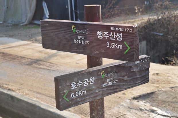 행주산성 3.5km 호수공원 6.9km를 가르키는 이정표