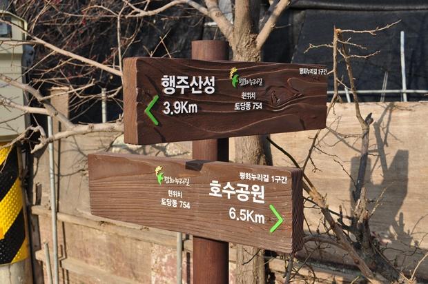 행주산성3.9km 호수공원6.5km를 가르키는 이정표