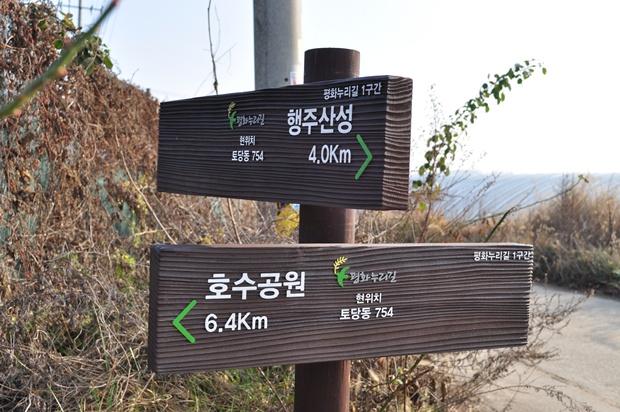 행주산성4.0km 호수공원6.4km를 나타내는 이정표