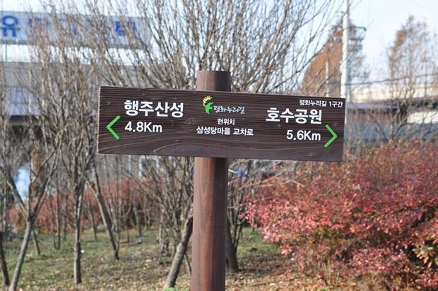 행주산성4.8km 호수공원5.6km를 가르키는 이정표