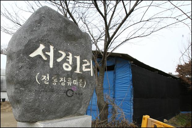 서경1리(전통장류마을) 비석