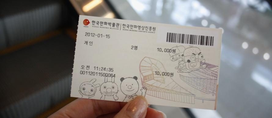 한국만화박물관 입장권의 모습