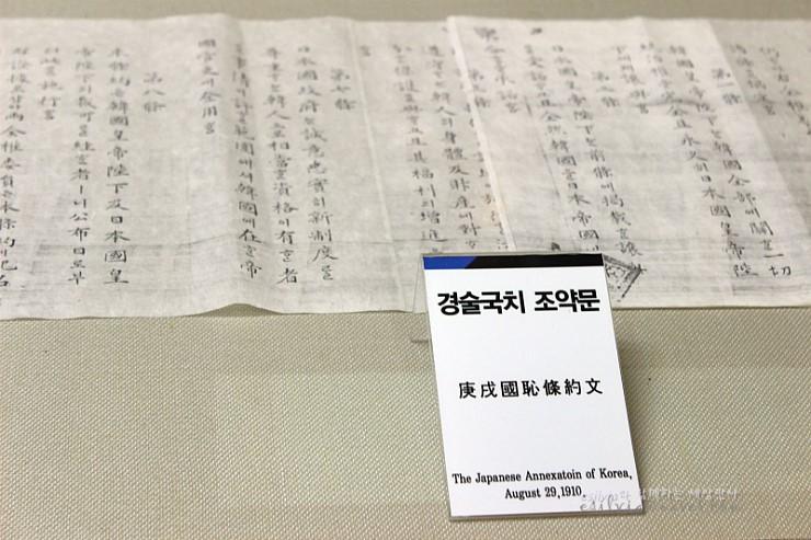 경술국치 조약문의 모습