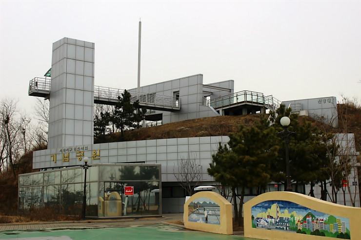 기념공원 입구