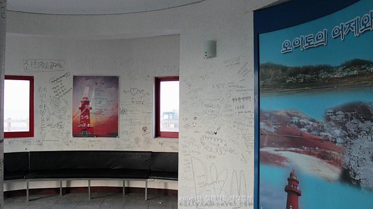 벽에 낙서가 된 전망대 내부의 모습